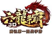 《六龙争霸3D》3D千人国战手游