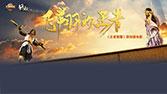 《王者荣耀》微电影:飞翔的王者