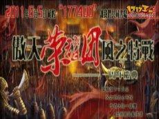 傲天荣耀团特战组一周年庆典