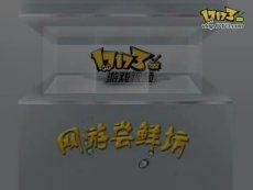 17173尝鲜坊:《英雄Q传》新游试玩视频