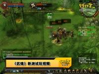 17173新游尝鲜坊:《武魂》2011.10.01