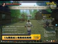 17173尝鲜坊:《九阴真经》试玩 20111012
