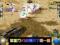 《刀剑英雄》雷蛇杯跨服团体PK大赛10月20日电信紫金刀VS威震天下
