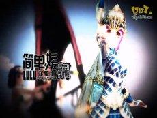 【土豆太郎作品】露露集中营 - 魔钥公会纪念宣传片