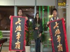 春节视频送祝福2012-腾讯《七雄争霸》贺词