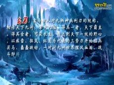 2.5D玄幻游《龙刃》技术封测宣传视频