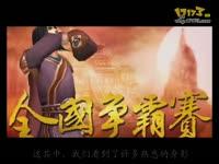《天龙娱乐818》第三期---王者之路(上)