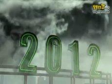 管他2012《玛雅战记》末日重生宣传片