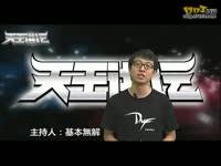 国民级职业的逆袭!!OGC白手秘传天王讲坛!2012年7月20日