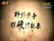 《裂天之刃》硬PK宣传视频  完美诠释暴力美学