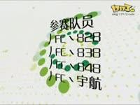 TYX联赛决赛-FC月魂 VS ADO-森林发夹