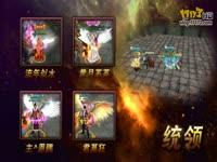 《决战紫禁》跨服王者战