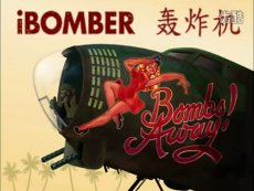 iBomber空中轰炸机来袭!中国移动MM立即下载!有你好玩!-游戏资讯 热门视频