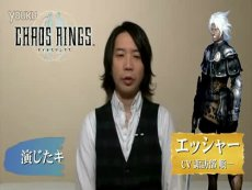 焦点视频 CHAOS RINGS エッシャー役 諏訪部順一さんインタビュー-rings
