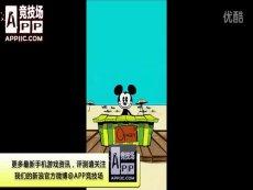 《米奇小顽皮》迪士尼超可爱手机游戏   APP竞技场-游戏评测 超清完整版
