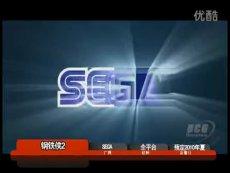 ps3  xbox360  wii  游戏  【钢铁侠2】  宣传影像3-全平台 独家视频