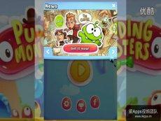 【新游视评】布丁怪兽:puddingmonsters —— 开始爱上红色布丁-爱apps 高清视频