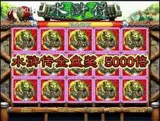 水浒传游戏机玩法介绍www.8263.net-李逵劈鱼 焦点