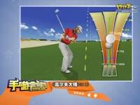 手游尝鲜坊:《高尔夫大师2011》