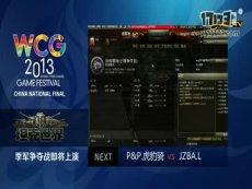 三星WCG2013中国区总决赛Wot季军争夺战 PP.虎豹骑 VS JZBA.L
