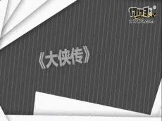 三星WCG2013中国区总决赛 NBA2Konline  AKira.legend vs AKira.传奇