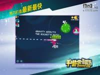 2013手游尝鲜坊预告片