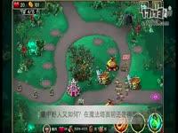 部落守卫战第二章20-1通关视频 - 任玩堂
