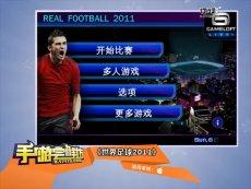 手游尝鲜坊《世界足球2011》