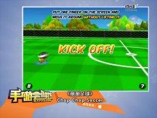 手游尝鲜坊《削削足球Chop Chop Soccer》
