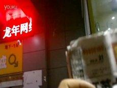 热门花絮 网易《英雄三国》火爆开测 龙年网吧视频播放3-英雄三国