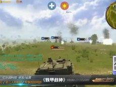 17173新游尝鲜坊《铁甲战神》试玩2013.11.21