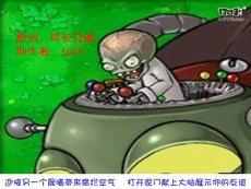 《北京欢迎你》之PvZ版(初音MIKU钢琴伴奏)