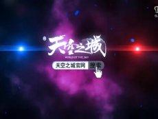 天空之城   2014年 17173 春节视频送祝福