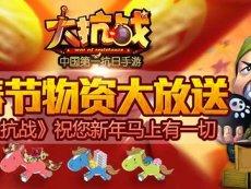 年初七:春节大放送《大抗战》祝您马上有一切