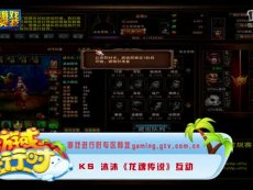 [游戏进行时]20140313Ks 沐沐《龙魂传说》互动