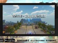 完美世界研发2014次世代手游《神鬼幻想》宣传片