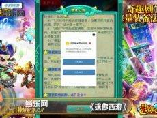 《迷你西游》网易首款卡牌手游试玩教学