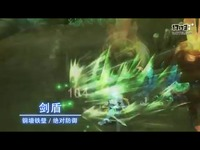 《幻想神域》职业演示-剑盾