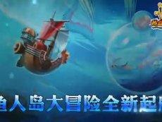 《热血海贼王》鱼人岛篇 正式开幕(联运用)