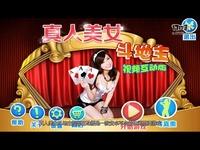 手游全攻略《真人美女斗地主视频互动版》
