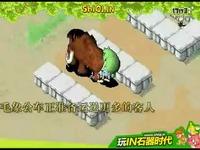 IN石器时代2.5www.shiqi.in魔兽世界3