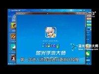 全民打怪兽电脑版玩法演示 蓝光手游大师出品