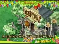 《IN石器时代》www.shiqi.in好玩的炎龙石器201492