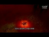 《流亡黯道》改版瓦尔献祭中文宣传片