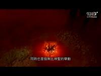 《流亡黯道》瓦尔献祭中文宣传片