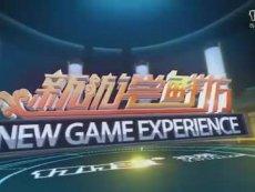 17173新游尝鲜坊《梦想世界2》试玩2014.11.07