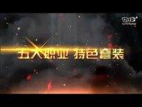 《九鼎争霸》破天公测宣传视频