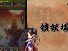 17173 手游尝鲜坊 《仙剑奇侠传》 副本篇
