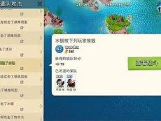 """海岛奇兵""""王之号角""""战队平推225副本精彩集锦"""