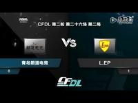 CFDL 1223 青岛朗通电竞 vs L・EP _2